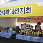 Venda de produtos apícolas